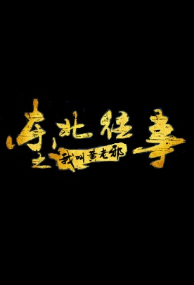 I Am Huang Laoxie Movie Poster, 2021 东北往事之我叫黄老邪 Chinese film