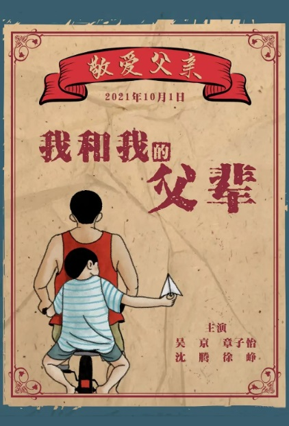 Me and My Father's Generation Movie Poster, 2021 我和我的父辈 Chinese movie