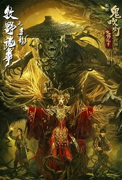 Searching the Dragon Movie Poster, 2021 牧野诡事之寻龙 Chinese film
