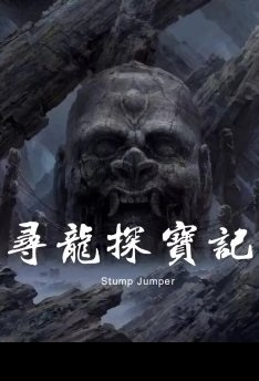 Stump Jumper Movie Poster, 2021 寻龙探宝 Chinese film