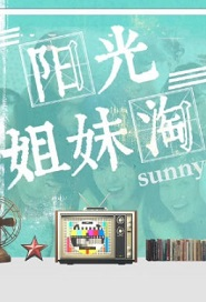 Sunny Movie Poster, 2021 阳光姐妹淘 Chinese film