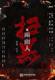 Sweeping Darkness Movie Poster, 2021 扫黑·两面人 Chinese film