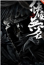 Tale of Wuxia Movie Poster, 2021 侠客无名 Chinese film