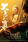 The Curious Tale of Mr. Guo Movie Poster, 不老奇事 2021 Chinese film