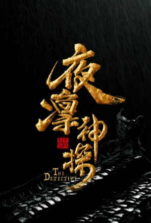 The Detective Movie Poster, 夜凛神探 2021 Chinese film