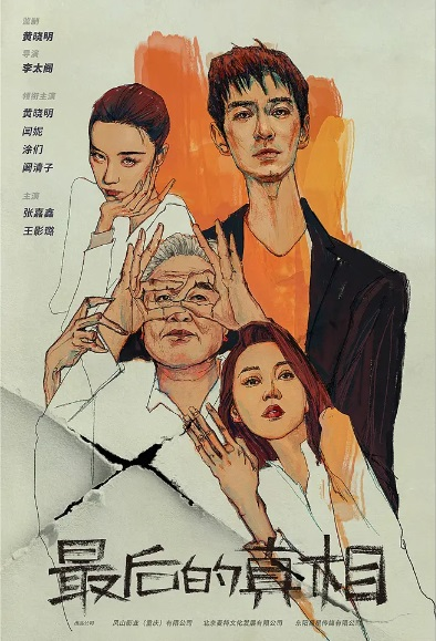 The Last Truth Movie Poster, 2021 最后的真相 Chinese movie