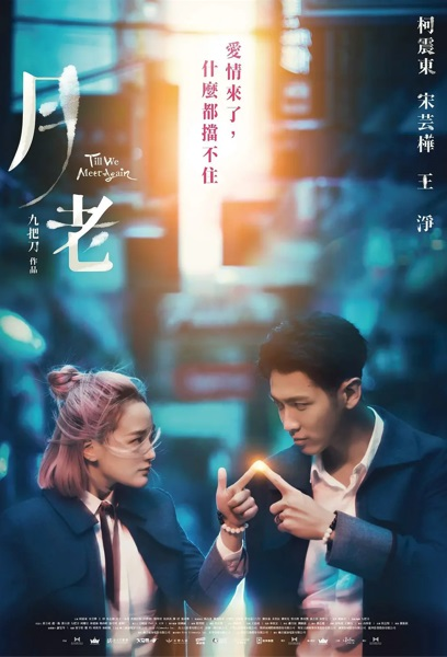Till We Meet Again Movie Poster, 2021 月老 Chinese film