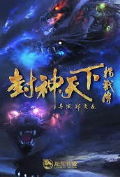 Yang Jian Movie Poster, 2021 封神天下杨戬传 Chinese film