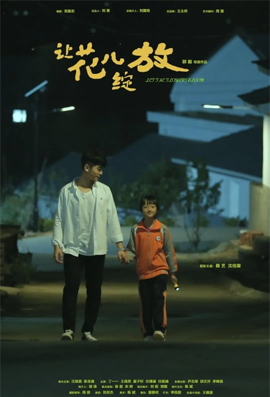 Let the Flowers Bloom Movie Poster, 让花儿绽放 2022 Chinese film