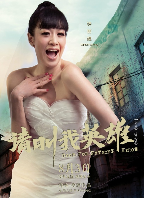 christy chung movie - photo #8