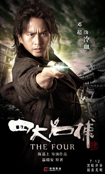 Deng chao movies actor singer china filmography for Chinese movie mural