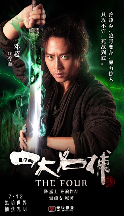 Deng Chao Movies - Actor, Singer - China – Filmography ...