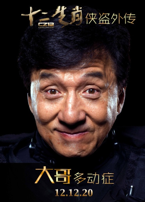 Jackie Chan 2012 Movies