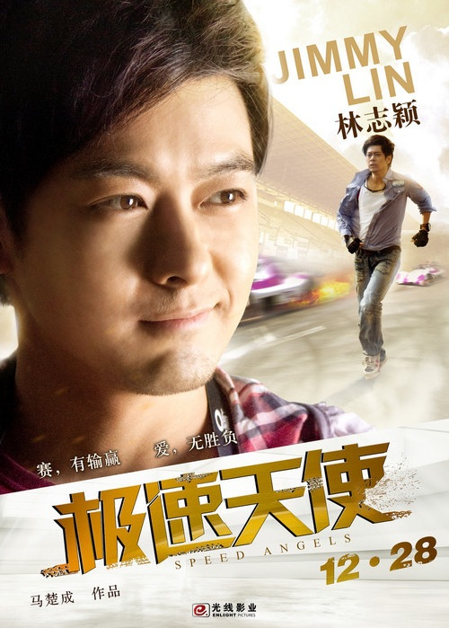 Jimmy Lin - Gallery Photo Colection
