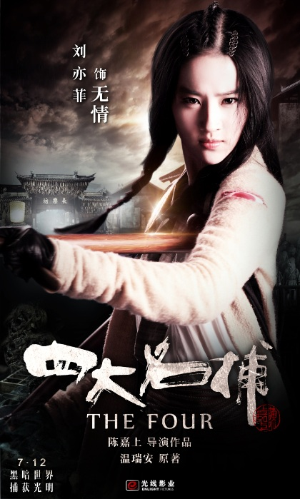 Liu yifei in white vengeance 2011 movie liu yifei in