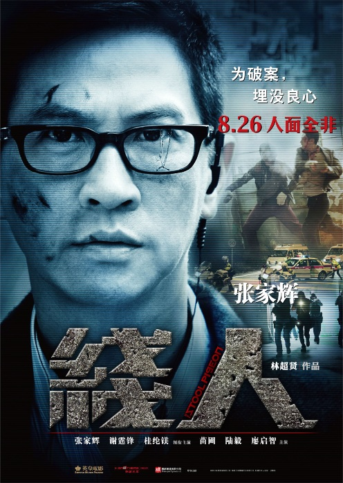 Nick Cheung Movies Nick Cheung Ka-fai in to Live