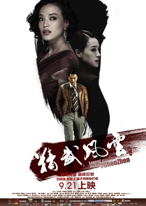 shu qi movies - actress - taiwan â€