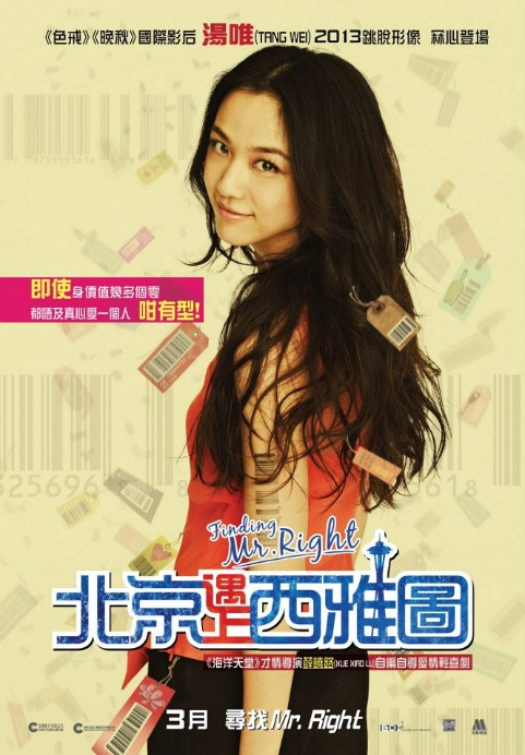 Tang wei in speed angels 2011 movie tang wei in