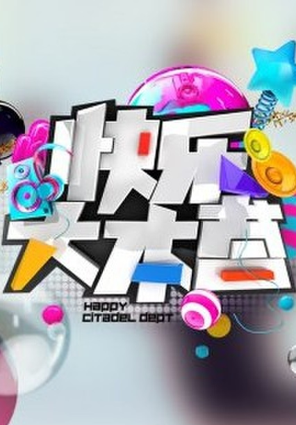 Happy Camp Poster, 2008 Chinese TV show
