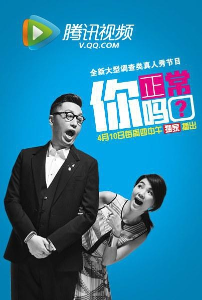 Are You Normal? 2014 Poster, 2014 Chinese TV show