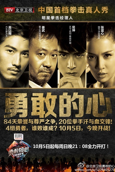 Brave Heart 2014 Poster, 2014 Chinese TV show