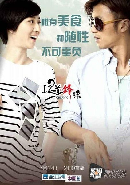 Chef Nic Poster, 2014 Chinese TV show