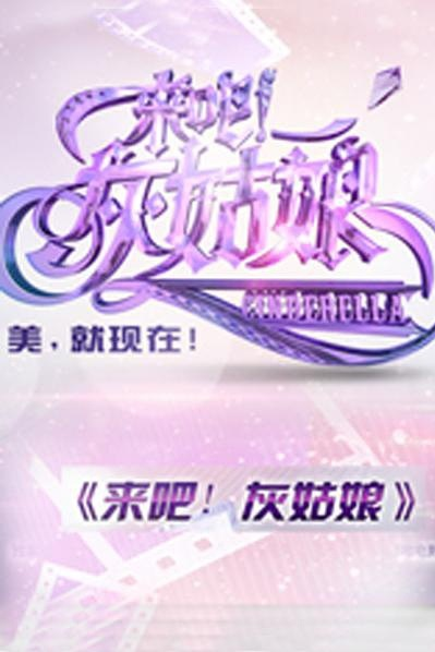 Cinderella Poster, 2014 Chinese TV show
