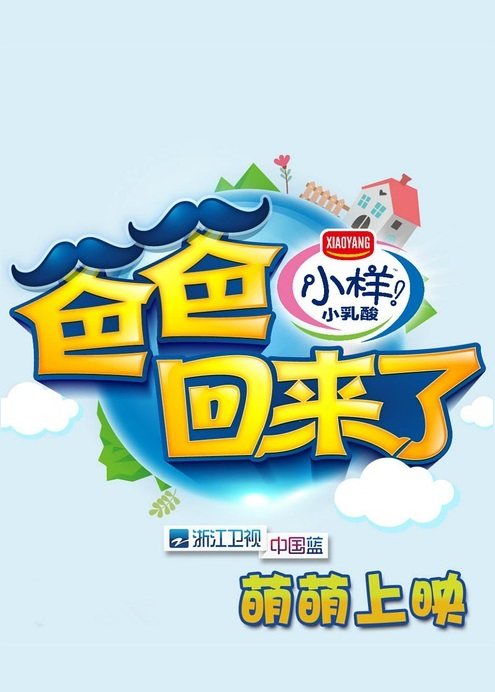 Dad Came Back Poster, 2014 Chinese TV show