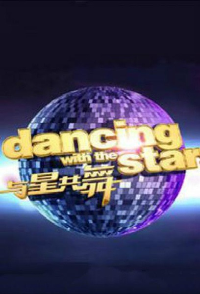 Dancing with the Stars Poster, 2014 Chinese TV show