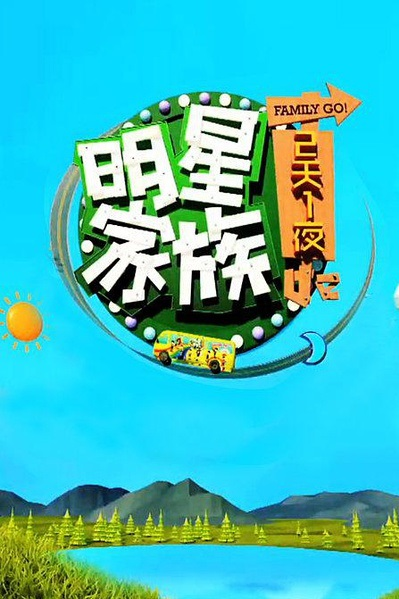 Family Go! Poster, 2014 Chinese TV show