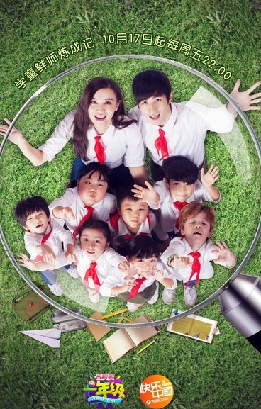 Grade One 2014 Poster, 2014 Chinese TV show