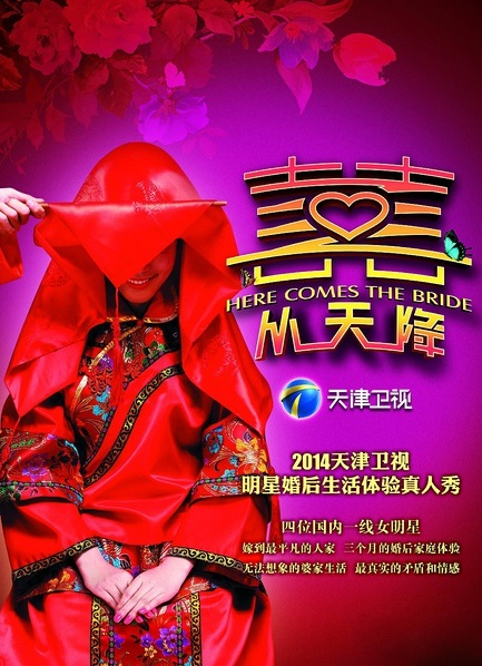 Here Comes the Bride 2014 Poster, 2014 Chinese TV show