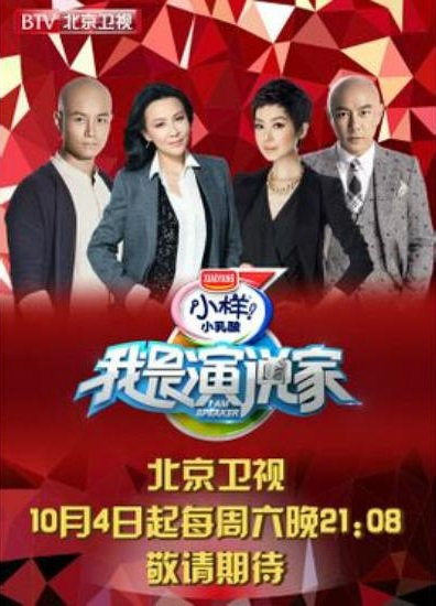 I Am Speaker 2014 Poster, 2014 Chinese TV show