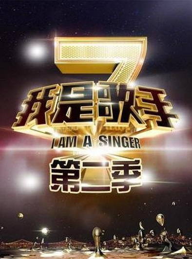 I Am a Singer 2014 Poster, 2014 Chinese TV show
