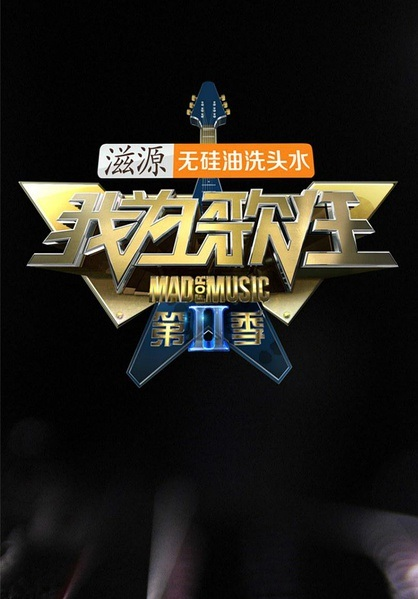 Mad for Music 2 Poster, 2014 Chinese TV show