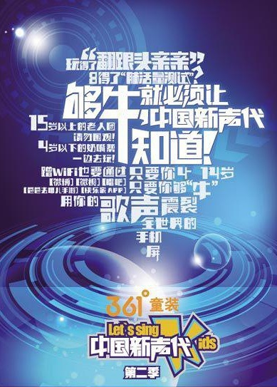 New Generation Sound of China Poster, 2014 Chinese TV show