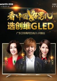 Road to Star Poster, 2014 Chinese TV show