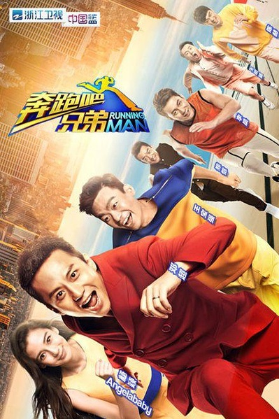 Running Man 2014 Poster, 2014 Chinese TV show