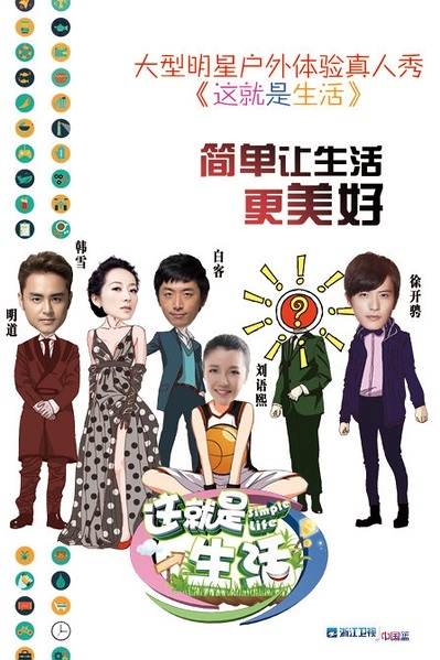 Simple Life Poster, 2014 Chinese TV show