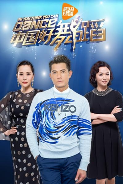 So You Think You Can Dance 2014 Poster, 2014 Chinese TV show
