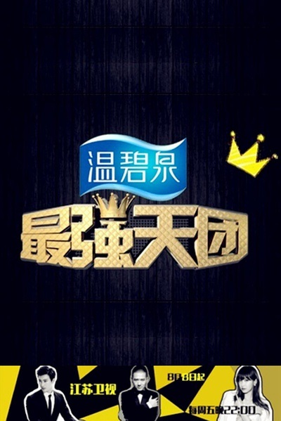 Strongest Group Poster, 2014 Chinese TV show