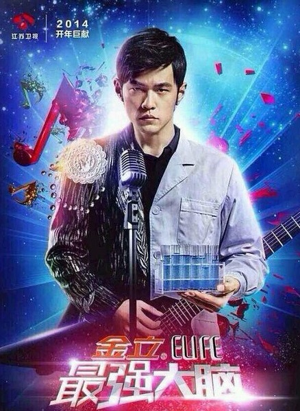 Super Brain Poster, 2014 Chinese TV show