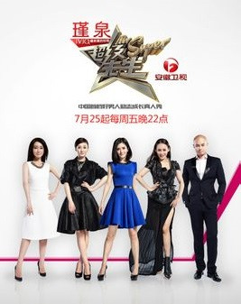 Super Mr. Poster, 2014 Chinese TV show