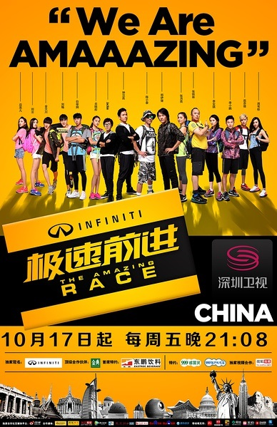 The Amazing Race Poster, 2014 Chinese TV show