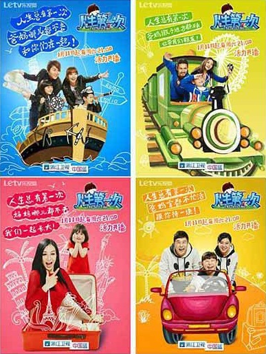 The First Time Poster, 2014 Chinese TV show