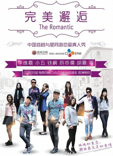 The Romantic Poster, 2014 Chinese TV show