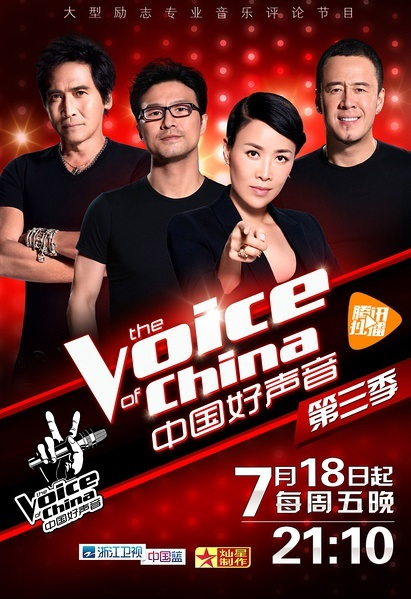 The Voice of China Poster, 2014 Chinese TV show