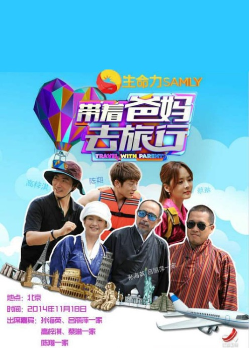 Travel with Parents Poster, 2014 Chinese TV show