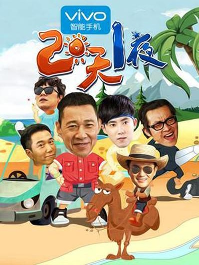 Two Days One Night Poster, 2014 Chinese TV show