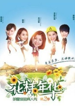 We Are Young Poster, 2014 Chinese TV show
